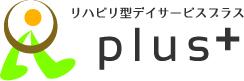 デイサービスプラス 横浜市の機能訓練型デイサービス